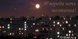 И города ночь поэтична! (© litnet.ru)