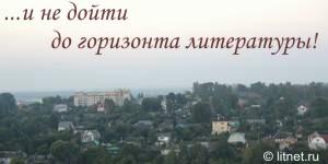 ...� �� ����� �� ��������� ����������! (� litnet.ru)