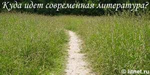 Куда идет современная литература? (© litnet.ru)