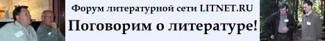 Форум Литературной сети LITNET.RU - Поговорим о литературе! ;)