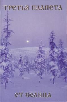 Обложка сборника «Третья планета от Солнца»